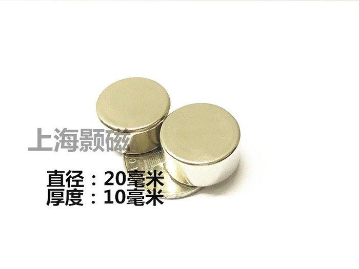 滿200元起發貨-稀土永磁王磁鐵圓形強磁鐵20*10MM釹鐵硼超強磁鐵圓形D20X10MM