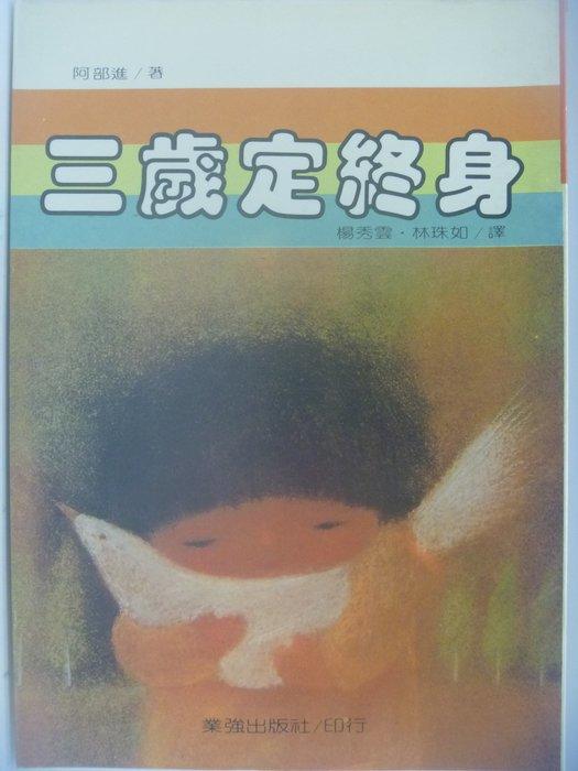 【月界二手書店】三歲定終身(絕版)_阿部進_楊秀雲、林珠如_業強出版 ║家庭親子║CED