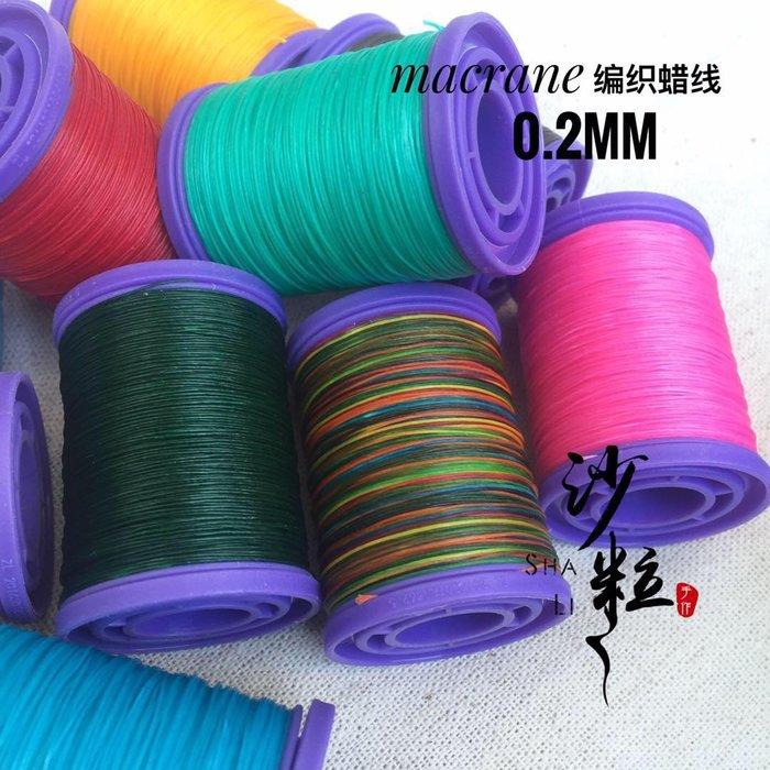 Lissom韓國代購~沙粒手作macrame編織蠟線手繩線蠟線DIY手鍊線紅繩