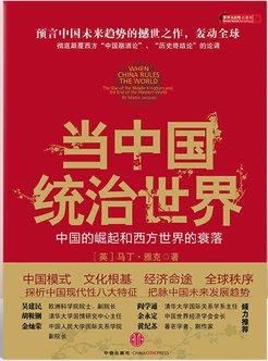 當中國統治世界 中國的崛起和西方世界的衰落 (英)馬丁·雅克(簡體書)低價書