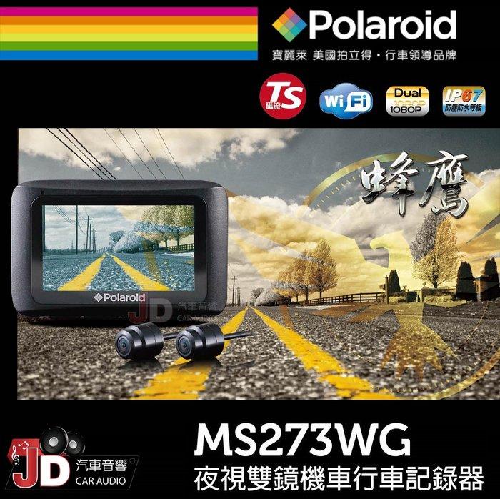 【JD汽車音響】Polaroid 寶麗萊 / 機車用 MS273WG 夜視雙鏡機車行車紀錄器 1080P。160度廣角鏡