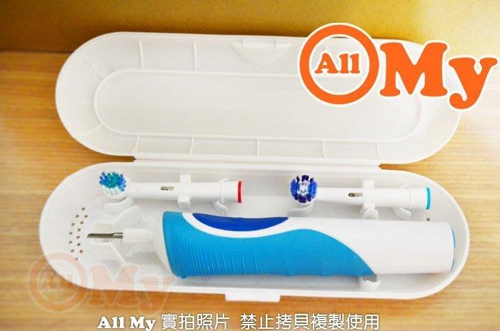 【滿480免運費】副廠 電動牙刷旅行盒 1個 歐樂B 德國百靈 Oral B 適用 收納盒 旅行收納盒 電動牙刷收納盒