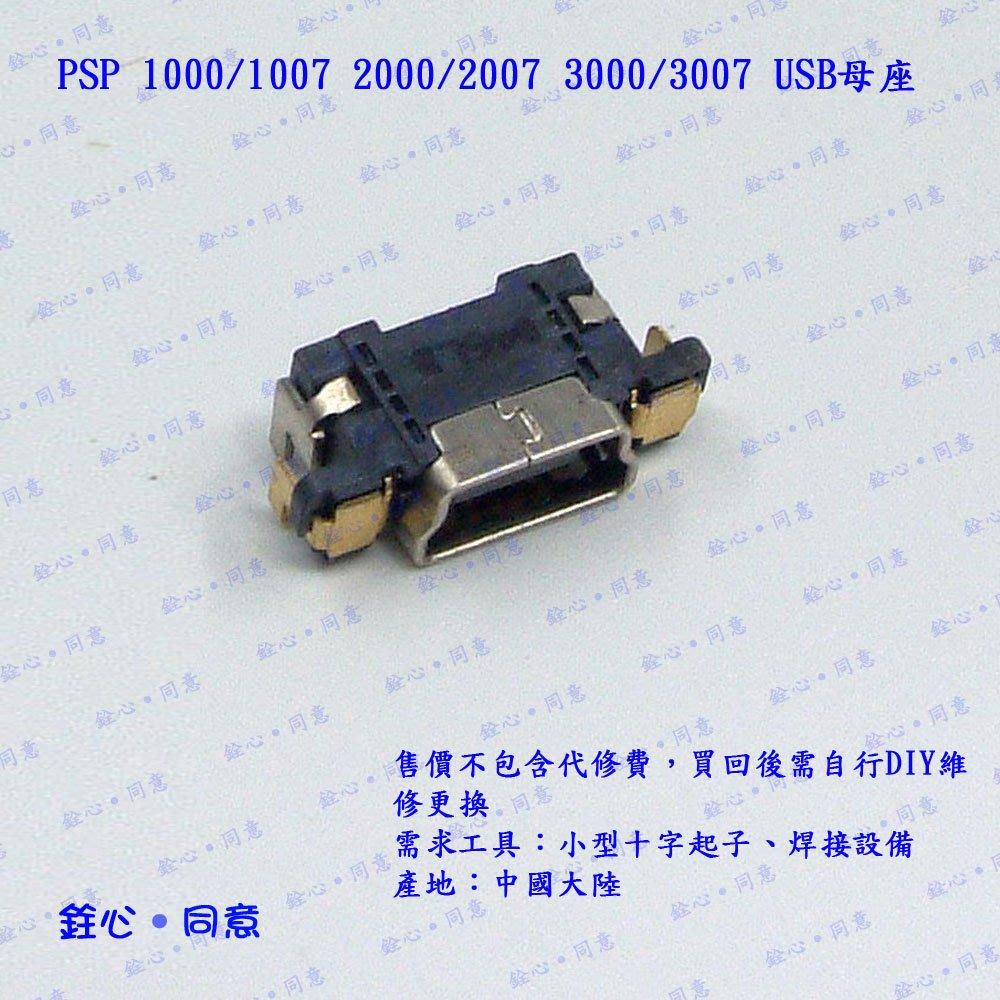 PSP 1000/1007 2000/2007 3000/3007 USB母座 / 無法傳輸資料DIY維修