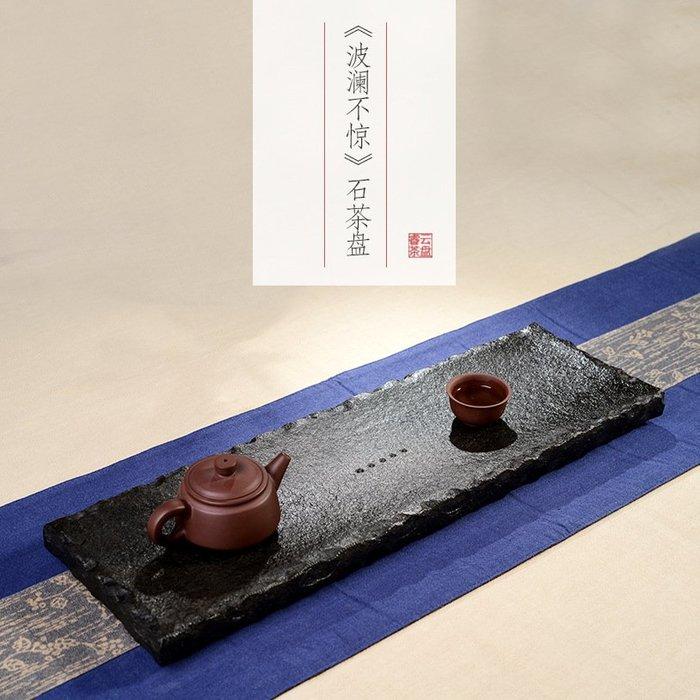 天然烏金石茶盤 石頭茶盤 黑金石功夫石茶臺 茶具M1001
