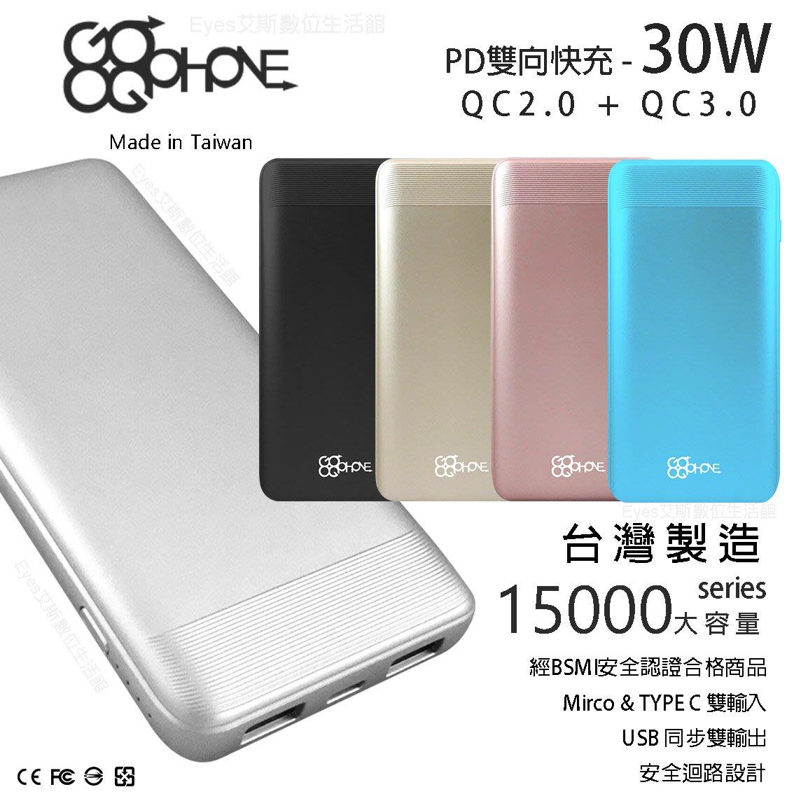 嘉義館 POT-090 行動電源〈GoGoPhone〉15000 PD QC2.0 QC3.0 30W 雙輸出移動隨身充