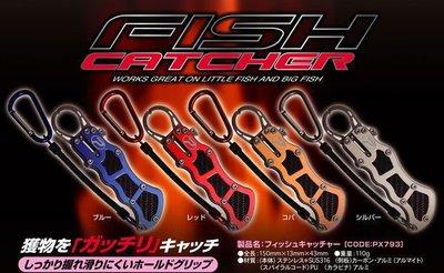 『168樂天市場』非大陸仿冒品降價日本FISH CATCHER超輕量魚夾-所有顏色都有現貨不用等,每隻1500,2隻再特