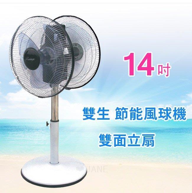 【週末限時下殺】雙生-14吋節能風球機 雙面扇/立扇/雙頭扇/電扇/電風扇