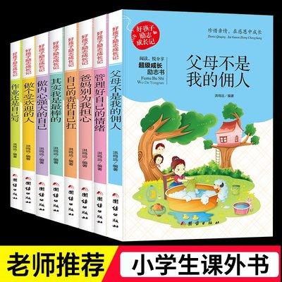 加厚不注音8冊父母爸媽不是我的傭人四五六三年級課外書必讀班主任老師推薦故事書6-12-15周歲小學生課外閱讀書籍少兒童成長勵志書