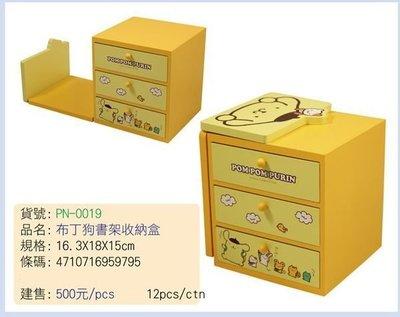 GIFT41 4165本通 三重店 布丁狗 書架收納盒 PN-0019