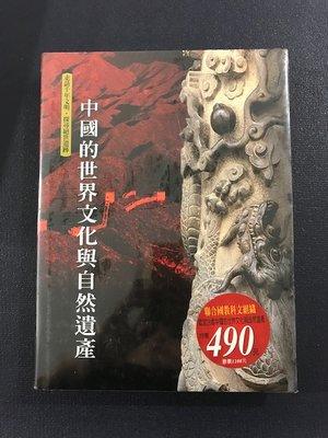 九禾二手書 中國的世界文化與自然遺產/京中玉(未拆封) 201005