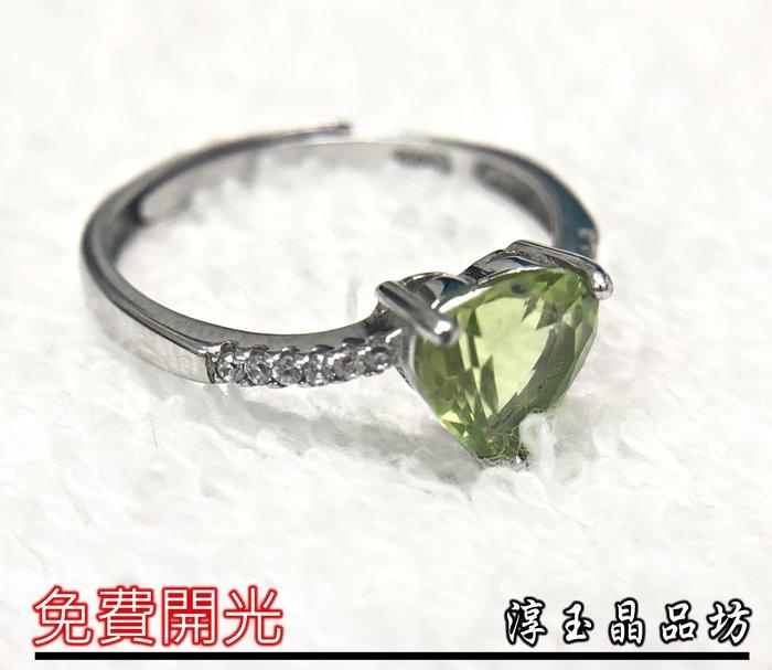 淳玉晶品坊~高等級清透全美橄欖石愛心戒指~925純銀戒指【戒指】可調戒圍
