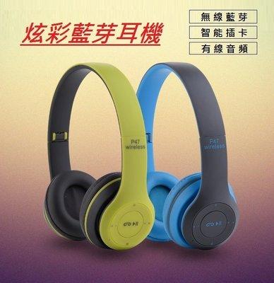 ^.^飛行屋(全新品)P47運動潮流藍頭戴式藍芽無線耳機/顏色~蘋果綠/可插卡 可摺疊 重低音(藍芽版本5.0+EDR)
