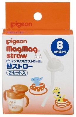✪胖達屋日貨✪日本境內版 阿卡將 貝親 Pigeon MAGMAG  推開式 吸管莫哭杯 學習水杯專用 替換吸管 2入組