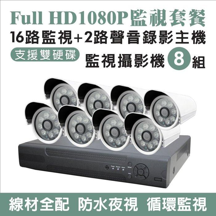 全方位科技-免運監視器套餐16路錄影監控DVR主機 SONY紅外線攝影機1080P*8 AHD TVI CVI 遠端監控
