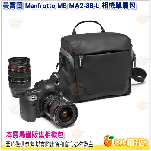 曼富圖 Manfrotto Advanced² Shoulder MB MA2-SB-L 相機單肩包 相機包 正成公司貨