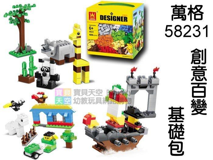 ◎寶貝天空◎【萬格 58231 創意百變基礎包】小顆粒,補充包擴充組,基礎顆粒,可與LEGO樂高積木組合玩