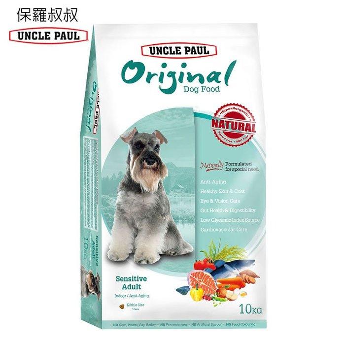 《 保羅叔叔田園生機狗食 》 低敏成犬 (10kg)