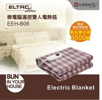 ELTAC歐頓 微電腦溫控雙人電熱毯 五段溫度 可定時 可水洗 檢驗合格 EEH-B06