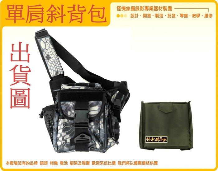 多功能 單肩 斜背包 戶外 攝影 登山 旅遊 器材包 鏡頭包 SONY A7 松下 GH 5D3 含內膽包 怪機絲