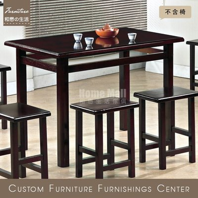 HOME MALL~實木2.2X3.5尺餐桌(可訂做)$4900元(雙北市免運費)6N