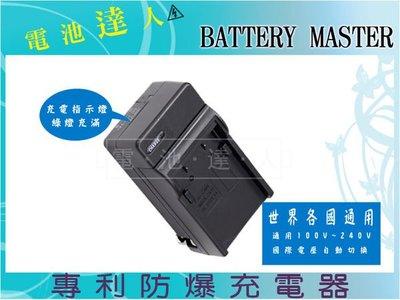 電池達人 Premier DS-8330 DS8330 充電器 DS-8650/DS-A350/DS-A351/DS-A366/DS-A650/DS-A651