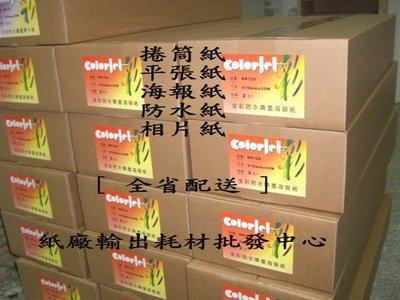 大安紙材-(直購)繪圖機用一盒2捲【1...