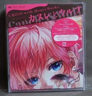 【月光魚 電玩部】現貨全新 CD CHiCO with HoneyWorks 5th單曲 カヌレとウルフ 通常盤