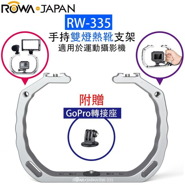 呈現攝影-ROWA RW-335 手持金屬雙冷靴支架 麥克風支架 補光燈 LED燈 運動相機 GoPro Action