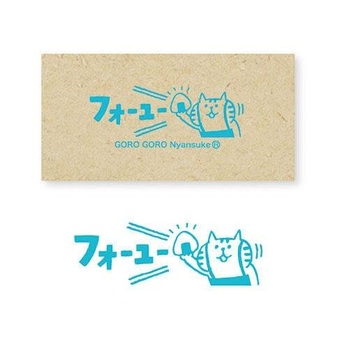 《散步生活雜貨-文具散步》日本進口 Mind Wave - フォーユー(For you)木質連續印章93850