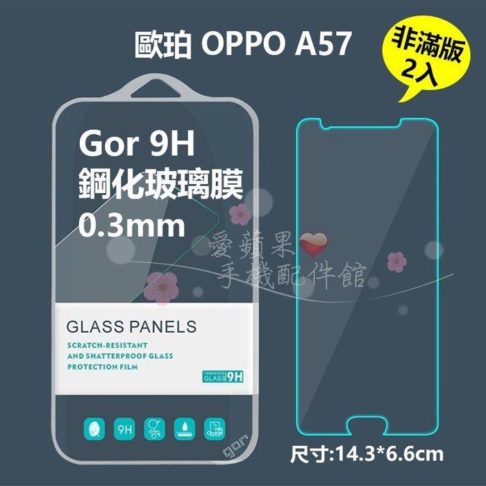 GOR 9H OPPO 歐珀 A57 2.5D 透明 非滿版 玻璃鋼化 保護貼 膜 抗刮耐磨 疏水疏油 現貨 愛蘋果❤️
