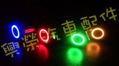 興榮汽配~ 16mm 天使眼LED金屬開關 觸控開關 防水IP67 附 插座 金屬按鈕 藍 紅 綠 橙