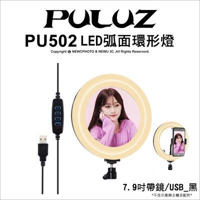 【薪創光華】胖牛PU502 LED弧面環形補光燈7.9吋 附鏡面 自拍 影片 直播 補光 高顯色燈