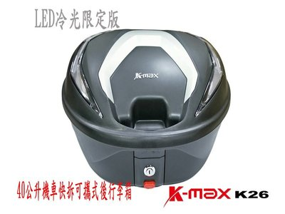 K-max K26 機車快拆可攜式後行李箱 漢堡箱 40公升 送後靠枕 LED冷光版 kmax後箱GIVI SHAD參考