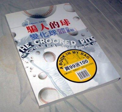 [賞書房] MLB 投手經典《騙人的球:變化球的歷史及其奧秘 》*另PO庫存【美國職棒書目】