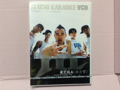 ~拉奇音樂~ 黃立成 & (麻吉幫)  MACHI KARAOKE VCD 特別回饋版  內附全員寫真冊 全新未拆封