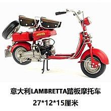 鐵藝復古模型1954年意大利lambretta踏板摩托車擺件裝飾生日禮物