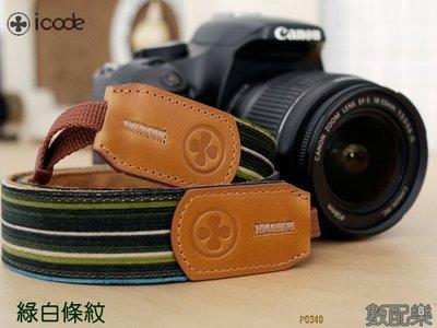 *數配樂* i-code icode Public30 彩色 減壓 相機背帶 綠白條紋 EX2 NEX5R RX100