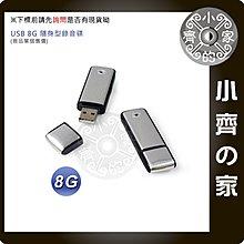 2合一 8GB 8G USB 隨身碟+錄音筆 錄音碟 上課 補習班 講堂 會議記錄 內建記憶體 免插卡 小齊的家