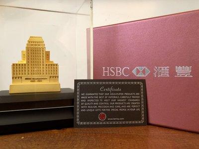 HSBC 1935年 鍍金匯豐銀行 | Gold Plated Main Building
