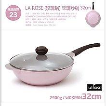 韓國進口【LA ROSE 玫瑰鍋 深炒鍋附蓋 (32cm / 2900g)  現貨