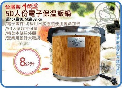=海神坊=台灣製 牛88 50人份電子保溫飯鍋 營業用保溫電鍋 保溫鍋 不鏽鋼外殼 8L 2入6300元免運