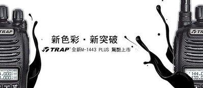 《實體店面》TRAP M-1443 PLUS 對講機 VHF UHF 雙頻〔象牙白、軍綠、沙漠黃、 黃色〕M1443