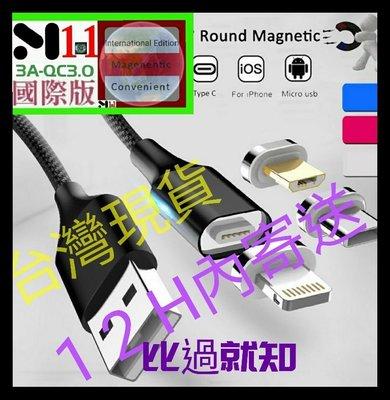 5A 磁吸充電線 M11 {精裝1線1.2m_3磁頭蘋果/ 新安卓/ 安卓各1}國際版 充電QC3.0 {超級充電 磁吸頭 3A/ 5A通用 Typ...