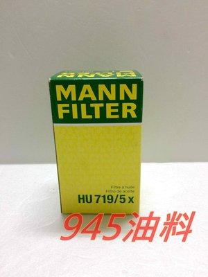 945油料嚴選-MANN 機油芯 HU719/ 5X PORSCHE 911 996 3.6 GT2 GT3 Turbo 台中市