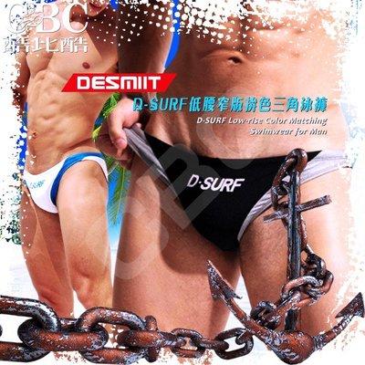 DESMIIT D-SURF低腰窄版拚色三角泳褲 激凸性感 型男狂潮 SW0018