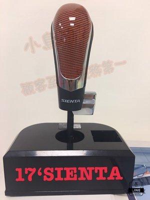 (小鳥的店)豐田 2016-2021 SIENTA 排檔桿鎖 排檔鎖 半皮木 橘黑式樣