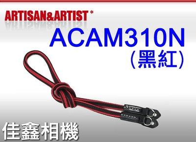 @佳鑫相機@(全新品)日本Artisan&Artist ACAM310N 相機背帶-絲質扁平編繩 (黑紅) 可刷卡!免運