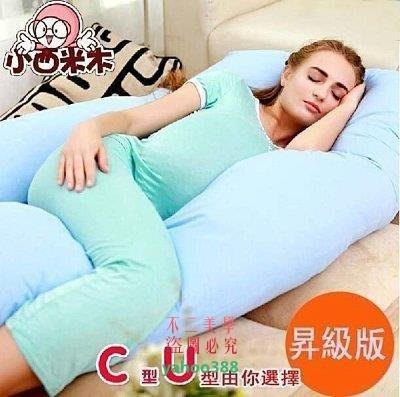 美學2小西米木 孕婦睡枕抱枕 多功能 孕婦枕 孕婦枕頭u型枕 護腰側睡❖76177