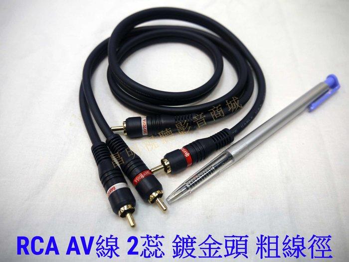 【昌明視聽】AV線 梅花頭 RCA 2蕊 鍍金頭 粗線徑 聲音隔離訊號線 長度3 英尺 可傳輸各種影音數位類比訊號線