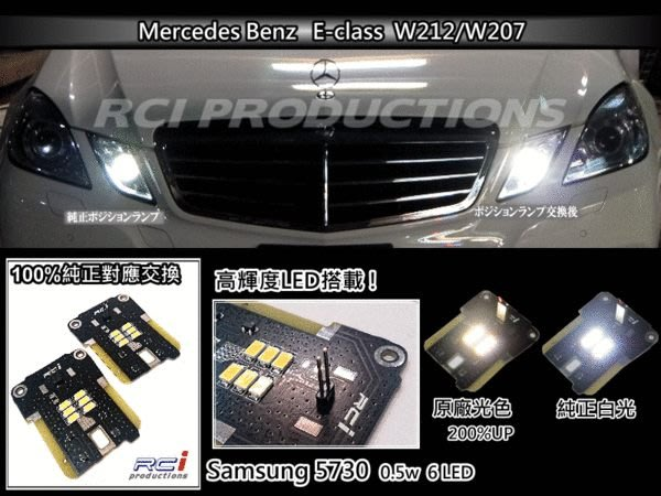 RC HID LED專賣店 BENZ E-CLASS W212 C207 E350 專用小燈LED 專車專用設計 獨家
